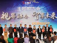 2017CCBN:迪普实现广电网简单智能安全