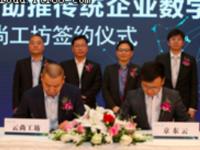 加速数字化转型 京东云建行业数据平台