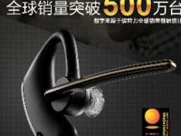 缤特力蓝牙耳机,国美特惠仅售499