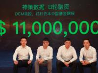 神策数据获1100万美元B轮融资DCM领投