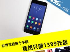 世界性能前十的手机 竟然只要1399元起