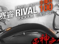 赛睿联手熊猫TV打造Rival 100主播月