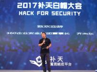 补天白帽大会:全方位解决网络安全隐患