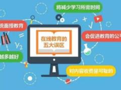 星河互联:在线教育真能捍卫教育公平吗?