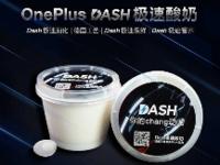 一加手机愚人节调皮 发布DASH极速酸奶
