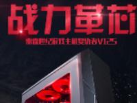 仅售3599雷霆世纪复仇者主机京东热卖中