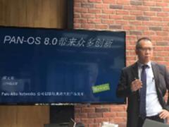 Palo Alto Networks发布8.0新系统