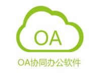 浅析OA协同办公软件的系统易用性的重要