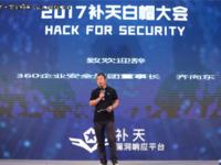 补天:给黑客一个平台 换网络一份安宁!