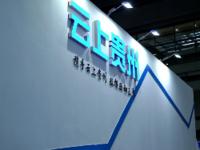 """""""云上贵州""""亮相中国电子信息博览会"""