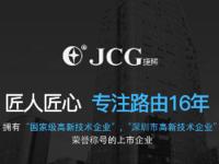 不仅是路由 JCG智能家网中心AC945发布