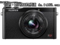 备受好评 富士XQ1数码相机促销价1799元