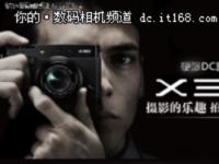 4倍手动光学变焦镜头 富士X30促销2599