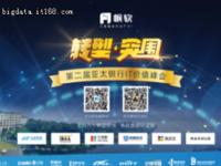 百家银行齐聚第二届亚太银行IT价值峰会