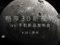 主打裸眼3D技术 ivvi将于18日发布新品