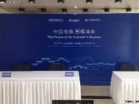 5月23日乌镇:谷歌AlphaGo柯洁终极对决