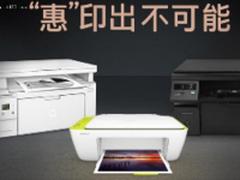 """""""惠""""印出不可能 苏宁惠普品牌日开启"""