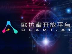 威盛发布欧拉蜜人工智能平台和语音助手