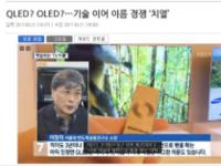 韩媒质疑伪QLED 再次引发显示技术之争