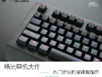 畅玩单机大作 热门游戏机械键盘推荐