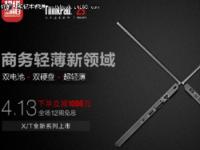 全新ThinkPad T/X 系列开售 特惠1000元