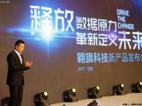 翱旗科技:释放数据原力 革新定义未来