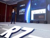 翱旗科技发布R7:定义大数据核心未来