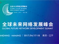 2017全球未来网络发展峰会在南京开幕