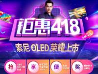苏宁418大促开启 索尼新品电视热辣开抢