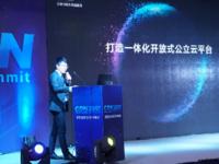 2017亚太CDN峰会开幕 SinoBBD惊艳亮相