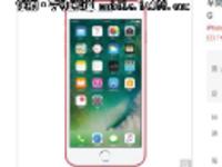 128GB中国红 苹果7 Plus国美特惠6988