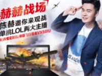 全A平台 华硕飞行堡垒VX50IU邀你来战!