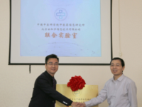 中医药信息研究所与云知声成立联合实验