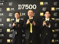 轻盈影像灵动登场 尼康D7500正式发布