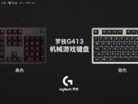 全新罗技G413机械游戏键盘震撼发布