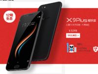 2000万前置双摄 X9Plus磨砂黑正式开卖