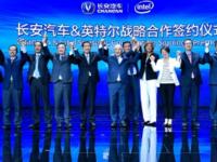 英特尔与长安汽车宣布结成战略合作伙伴
