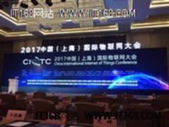 2017中国(上海)国际物联网大会