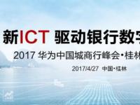 新ICT 驱动银行数字化转型