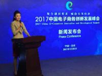 2017中国电商创新发展峰会发布会召开