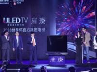 海信发布璀璨电视 潘晓婷成首席体验官