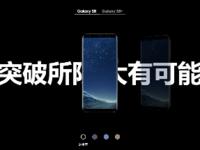 5月25日 三星Galaxy S8发售时间确定