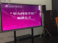 """职业技术师范大学携华为建""""网络学院"""""""