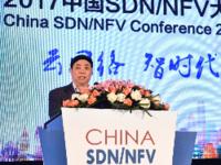 """""""2017年中国SDN/NFV大会""""在北京开幕"""