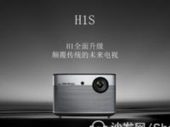 【沙发管家】极米无屏电视H1S深度评测