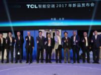 六大新品护航 TCL2017年空调+战略启动