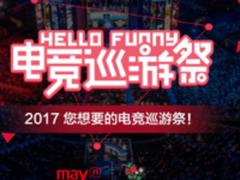 宁美互联电竞巡游祭上海赛区第一战