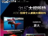 AOC 31.5英寸大屏显示器选购推荐