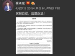 余承东发布倡议书 反省几天前的回应