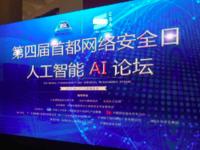 美创科技亮相首都安全日人工智能论坛